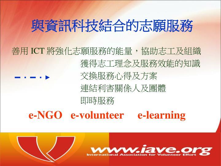 與資訊科技結合的志願服務