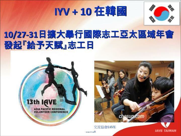 IYV + 10
