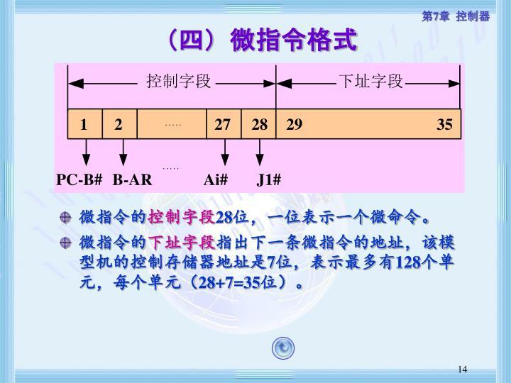 (四)微指令格式
