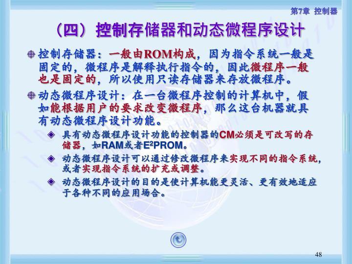 (四)控制存储器和动态微程序设计