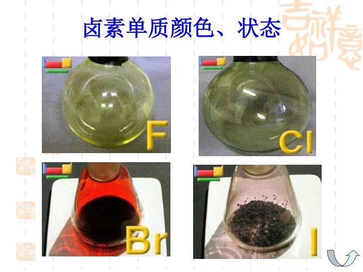 卤素单质颜色、状态