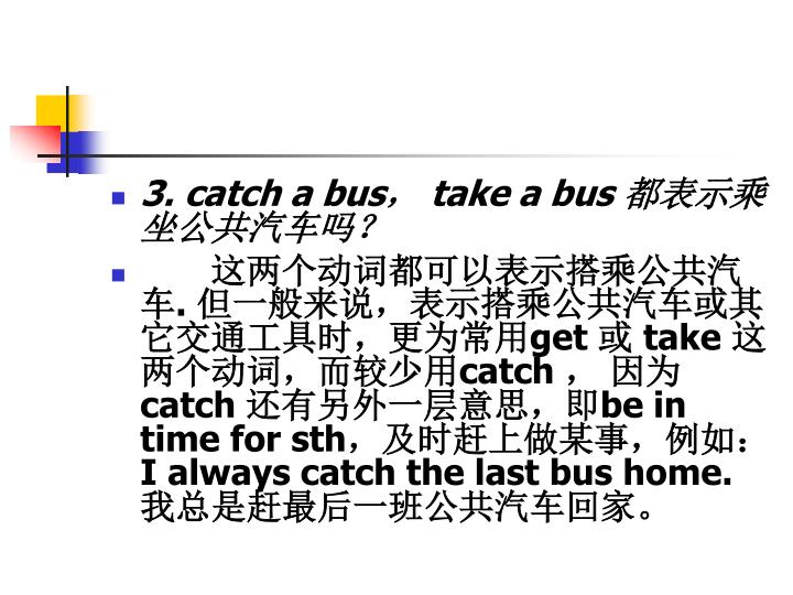3. catch a bus