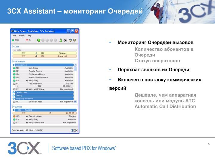 3cx assistant