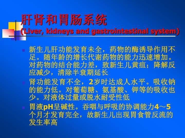 肝肾和胃肠系统