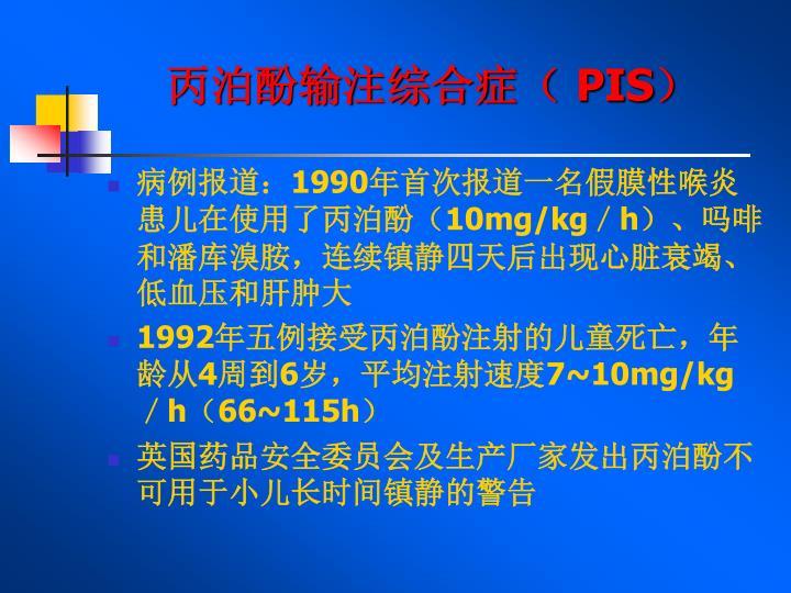 丙泊酚输注综合症(