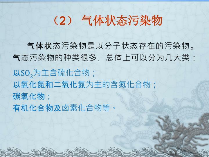 (2) 气体状态污染物