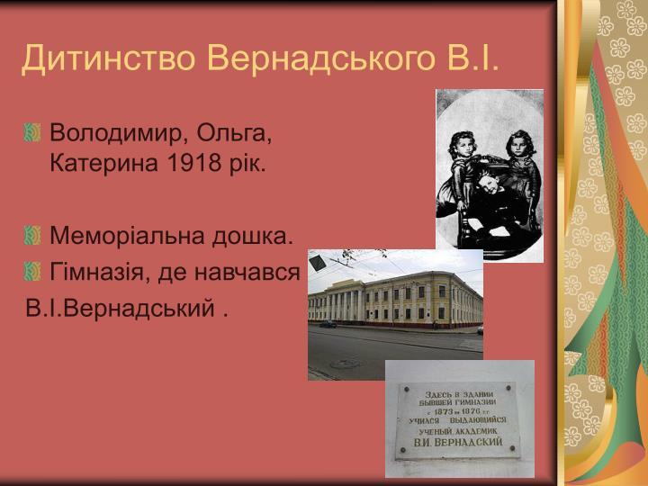 Дитинство Вернадського В.І.