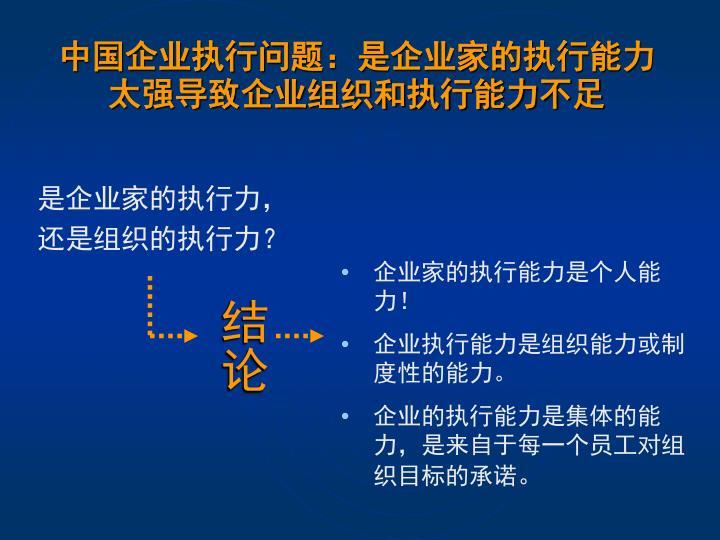 中国企业执行问题:是企业家的执行能力太强导致企业组织和执行能力不足