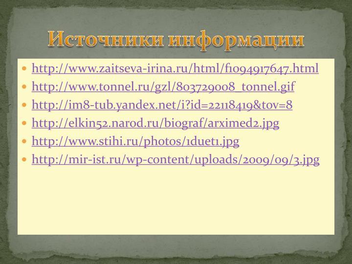 http://www.zaitseva-irina.ru/html/f1094917647.html