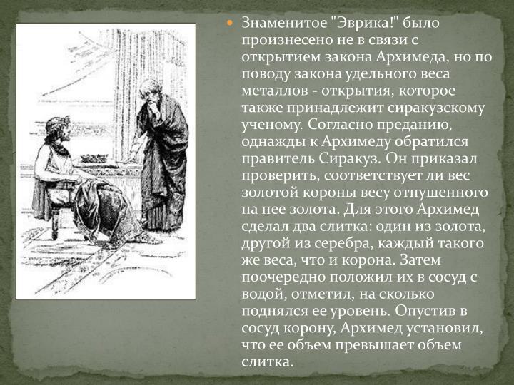 """Знаменитое """"Эврика!"""" было произнесено не в связи с открытием закона Архимеда, но по поводу закона удельного веса металлов - открытия, которое также принадлежит"""