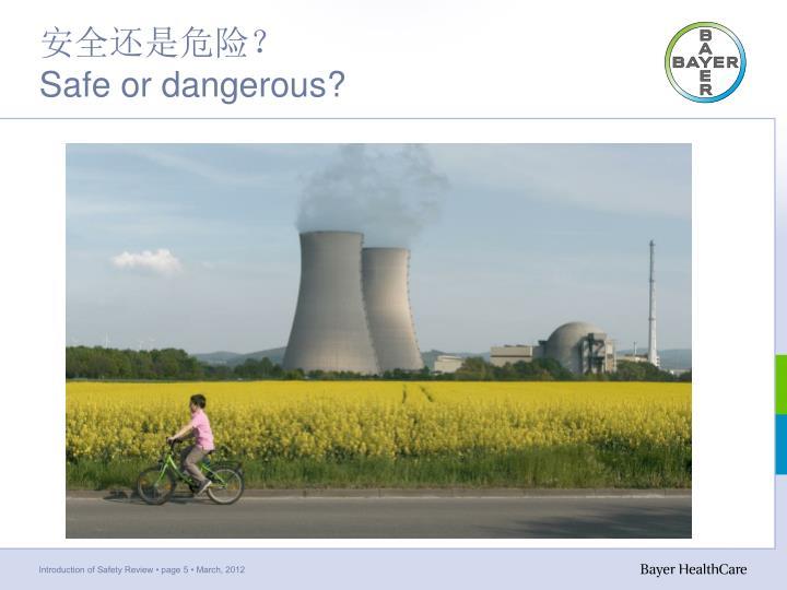 安全还是危险?
