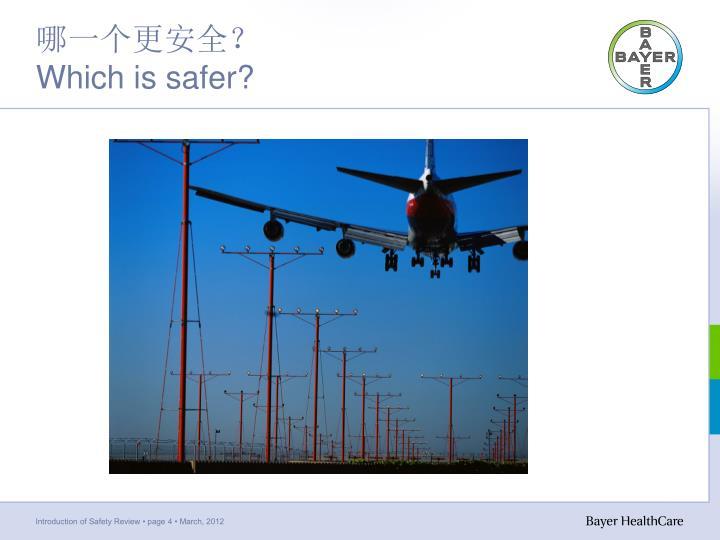 哪一个更安全?