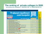 the ranking of private colleges in 2009 according to the newspapers perspektywy rzeczpospolita