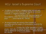 hcj israel s supreme court