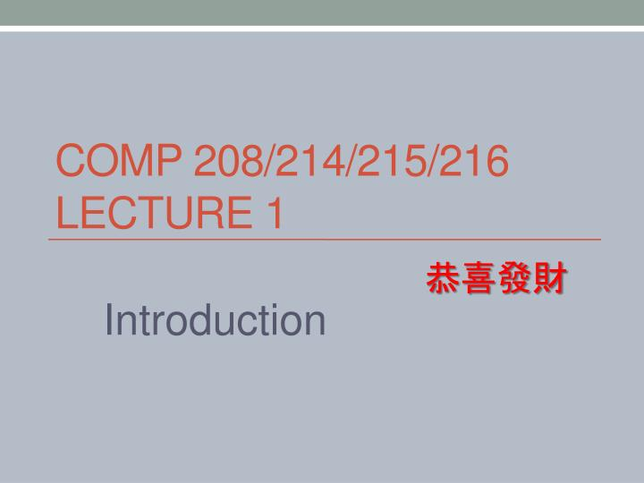 Comp 208 214 215 216 lecture 1
