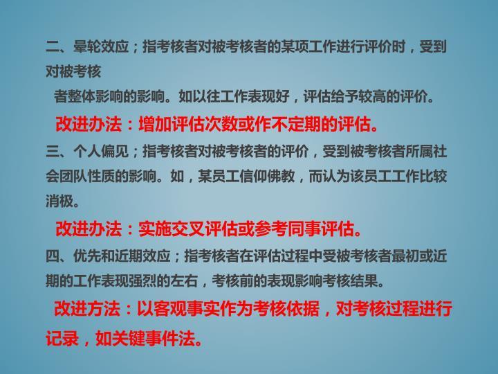 二、晕轮效应;指考核者对被考核者的某项工作进行评价时,受到对被考核