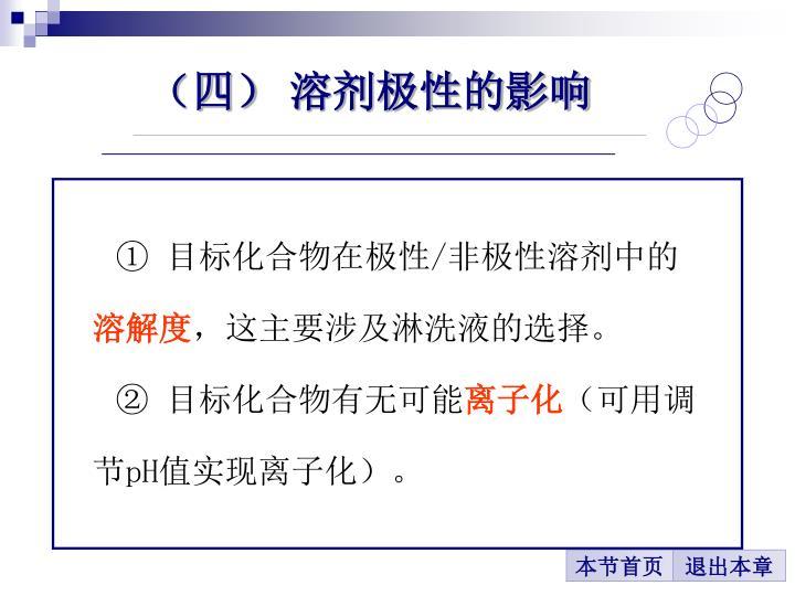 (四) 溶剂极性的影响