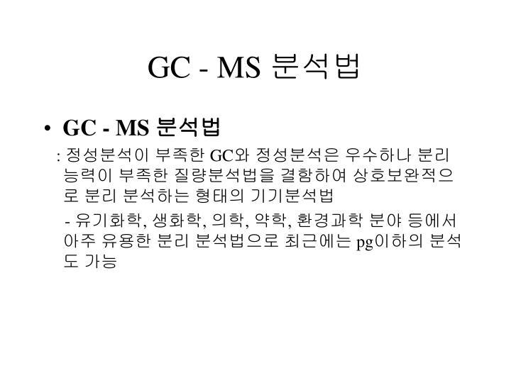 GC - MS