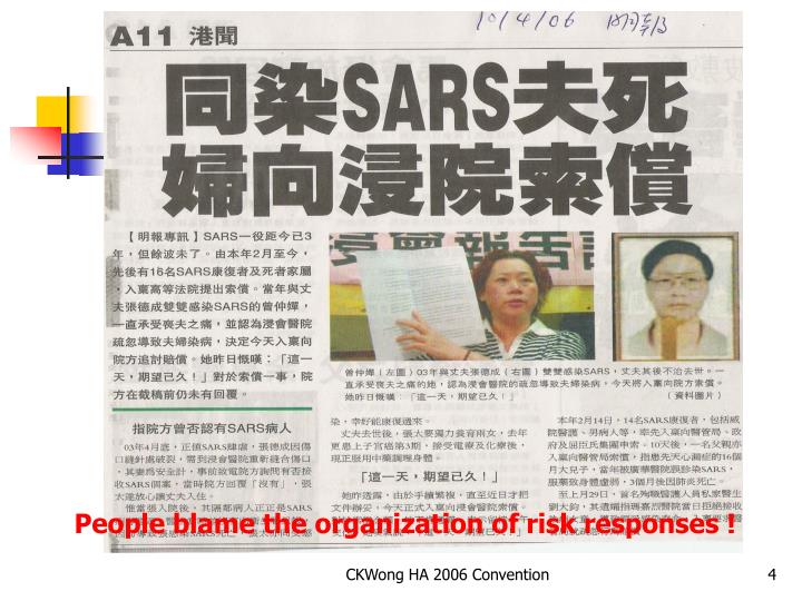 People blame the organization of risk responses !