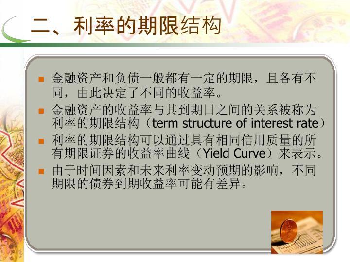 二、利率的期限结构