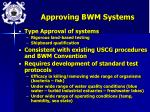 approving bwm systems