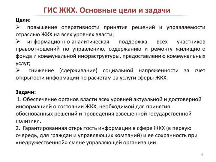 ГИС ЖКХ. Основные цели и задачи