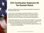 cfc certification statement 2 tax exempt status