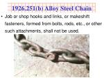 1926 251 b alloy steel chain1
