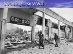 bombings 3x wwii