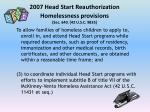 2007 head start reauthorization homelessness provisions sec 640 42 u s c 98351