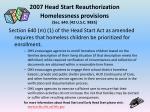 2007 head start reauthorization homelessness provisions sec 640 42 u s c 98352