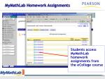 mymathlab homework assignments