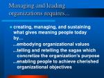 managing and leading organizations requires