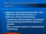the concept of organizational culture