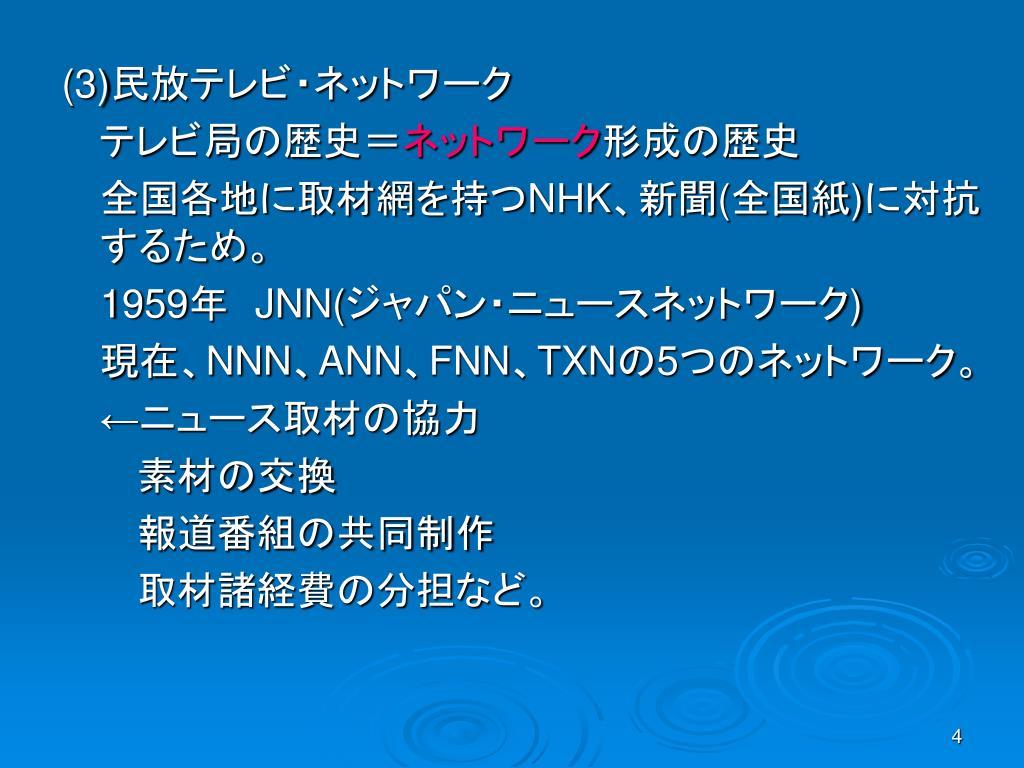 PPT - 放送 (2) 日本の放送産業の構造と特質 PowerPoint Presentation ...
