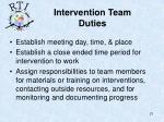 intervention team duties