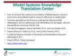 model systems knowledge translation center