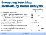 groupping teaching methods by factor analysis