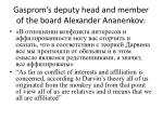gasprom s deputy head and member of the board alexander ananenkov