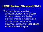 lcme revised standard ed 15