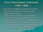 1895 1968