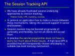 the session tracking api