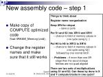 new assembly code step 1