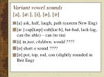 variant vowel sounds a