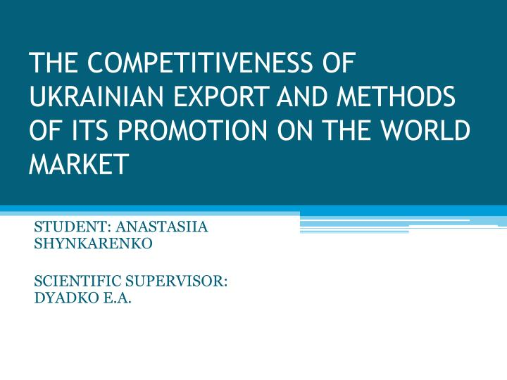 the competitiveness of ukrainian export and methods of its promotion on the world market n.
