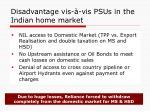 disadvantage vis vis psus in the indian home market