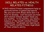 skill related vs health related fitness