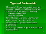 types of partnership