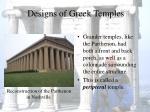 designs of greek temples1