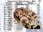 important structures the acropolis